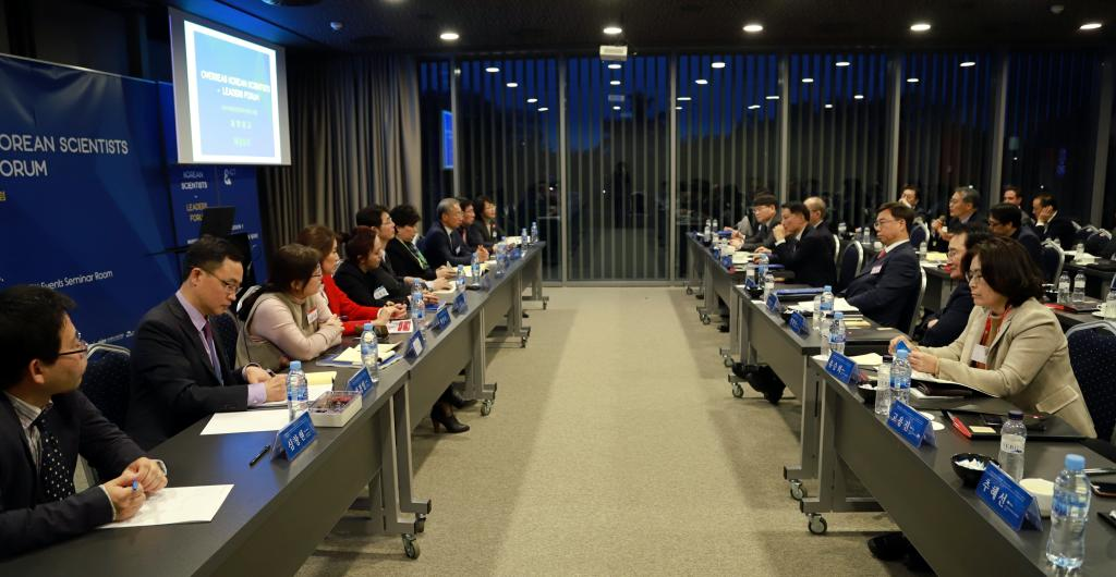 2018 Korean Scientists and Leaders Forum was held in Spain