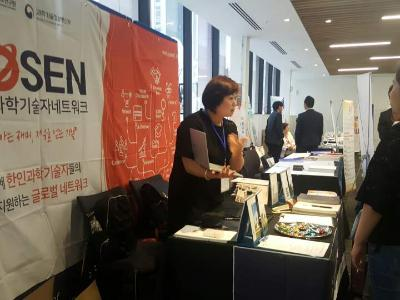 Dr.Hwang Yun-young is promoting KOSEN to Korean scientists at EKC 2018 in Glasgow image