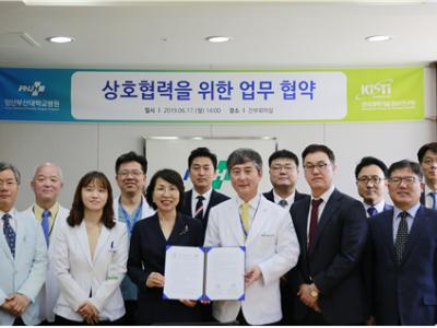 MoU with Pusan National University Yangsan Hospital image