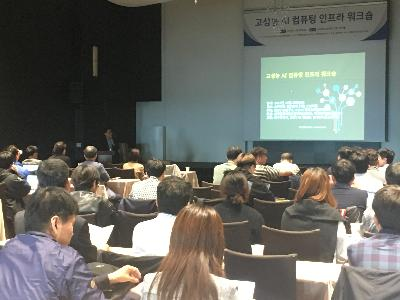 KISTI and GIST jointly organizes workshop for AI & Computing Infrastructure image
