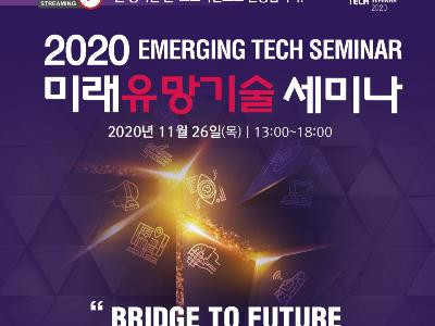 Emerging Tech Seminar 2020 image