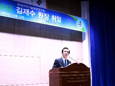 Dr.Kim Jaesoo inaugurated as the 8th president of KISTI image
