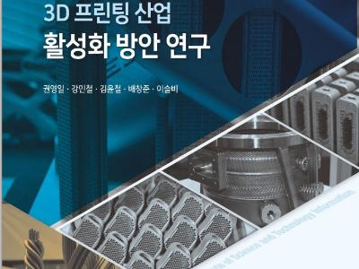 "KISTI published a book entitled ""A Study on the 3D Printing Industry Revitalization Plan,""  image"